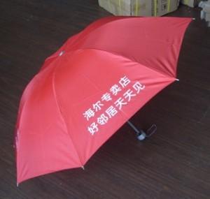 海尔售后三折伞
